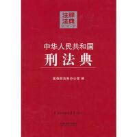 【二手书8成新】中华人民共和国刑法典37―注释法典(第二版 国务院法制办公室 中国法制出版社