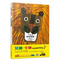 信谊绘本:0-3岁阅读启蒙精选・123到动物园