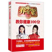 养生堂教你健康100分:北京卫视《养生堂》栏目官方授权图书