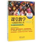 课堂教学(一位美国老师的心得)/优教书系