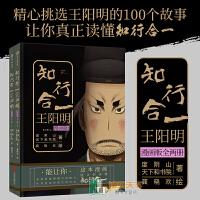 联合天畅:知行合一王阳明(漫画版)