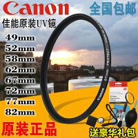 单反相机18-135镜头58mm67mm超薄多层镀膜UV镜保护滤镜片配件 佳能原装多层镀膜UV镜送豪华礼包