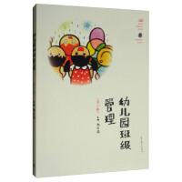 幼儿园班级管理(第2版) 张莅颖 9787040513837 高等教育出版社教材系列