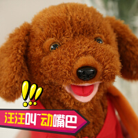 儿童电动毛绒玩具狗狗会唱歌会叫智能机器狗