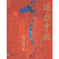 遥感中国――献给中华人民共和国成立60周年