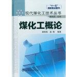 现代煤化工技术丛书--煤化工概论