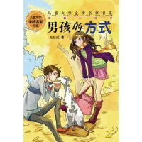 儿童文学金榜名家书系(短篇小说季):男孩的方式