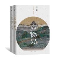 2019第十届茅盾文学奖作品:应物兄
