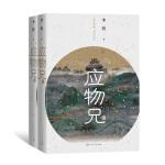 应物兄(第十届茅盾文学奖获奖作品)