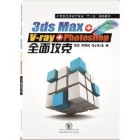【旧书二手书8成新】3ds Max+V-ray+photoshop全面攻克 刘杰 东北师范大学出版