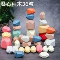 源头厂家直销儿童益智多彩积木叠石叠叠乐玩具 北欧风格木制石头