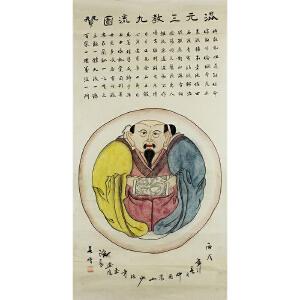 活画泰斗 国礼艺术家吴增 《混元三教九流图赞》 夜显佛祖