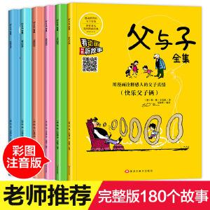 父与子漫画书全集6册【带动画】父与子全集二年级正版小学生畅销书籍注音拼音版3-6年级儿童课外书7-9-10-11-12岁彩色双语版绘本少儿幽默搞笑图书