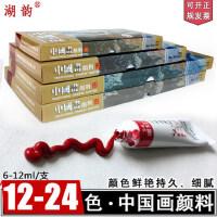 中国画颜料 毛笔中国画工笔颜料山水画颜料画家颜料