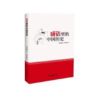 成语里的中国历史 乔忠延 著 刘以林 绘 商务印书馆