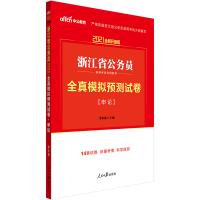 中公教育2020浙江省公务员考试:全真模拟预测试卷申论