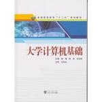 [二手旧书9成新],大学计算机基础,徐梅,陈洁,宋亚岚,9787307137073,武汉大学出版社