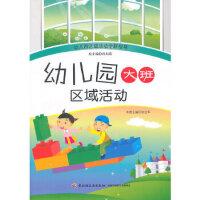 幼儿园大班区域活动 张治军,张治军 分册 9787501998685