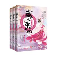 新世界一般图书:盛世帝王妃3