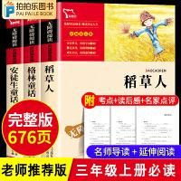 三年级课外阅读必读书 安徒生童/话格林童话/稻草人快乐读书吧三年级上册丛书全套3册