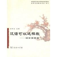 汉语可以这样教:语言要素篇(商务馆实用汉语师资培训教材) 张和生 主编 商务印书馆