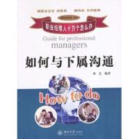 【正版二手书9成新左右】如何与下属沟通 孙艺 北京大学出版社