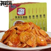 麻辣牛板筋40g*10包 四川特产休闲零食麻辣味小吃重庆单身系列