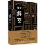 解密(被翻译成33个语种的当代经典,一部关于天才陨落的悬念佳作)