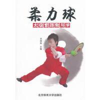 正版图书 柔力球 太极套路教与学 全保民 9787811009866 北京体育大学出版社