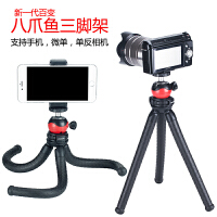 八爪鱼三脚架手机相机单反微单通用便携支架自拍录像视频直播拍照 +遥控器