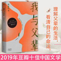 正版 我与父辈 阎连科 理解父辈的生活 中国当代文学 亲情 父子散文集书 日光流年 田湖的孩子作者 收录长文 被我走丢