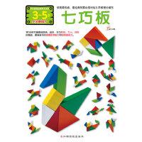 多元智能益智积木游戏-七巧板