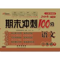 期末冲刺100分语文一年级下册20春(人教部编版)全新版新