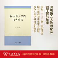 初中语文课程内容重构 倪岗 商务印书馆