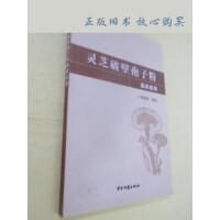 【二手旧书85成新】灵芝破壁孢子粉临床应用 /李明焱 中医古籍出版社
