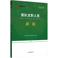 中公教育2020军队文职人员招聘考试专业辅导教材:新闻(全新升级)