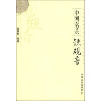 [二手正版旧书9成新]中国名茶:铁观音,张育松,中国农业出版社