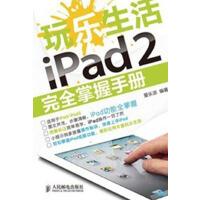 玩乐生活iPad 2完全掌握手册(仅适用PC阅读)