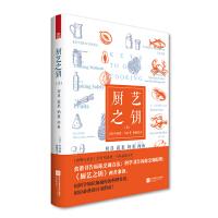 食物与厨艺升级版:厨艺之钥(上)厨具・蔬果・奶蛋・肉鱼