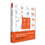 厨艺之钥(上)厨具・蔬果・奶蛋・肉鱼(食谱书告诉你烹调步骤,科学书告诉你烹调原理,《厨艺之钥》两者兼备)