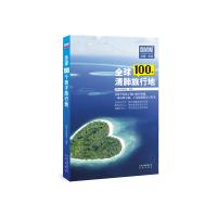 全球100个清肺旅行地
