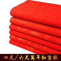 加厚四尺六尺整张万年红宣纸 洒金空白对联纸半生熟书法春联