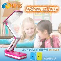康铭台灯 护眼LED充电灯阅读可折叠台灯KM-6686C