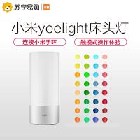 【苏宁易购】小米床头灯Yeelight智能创意小台灯 卧室LED灯小夜灯 多彩多色