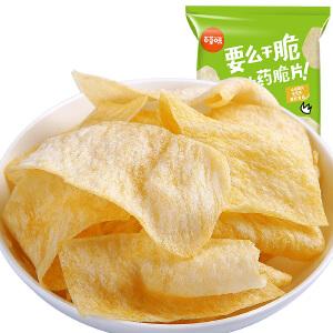 【百草味-山药片45gx2袋】好吃的薯片锅巴即食特产吃货零食小吃