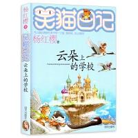 笑猫日记20 云朵上的学校 笑猫日记系列 杨红樱童话系列 6-8-10-12岁青少年小学生成长励志儿童文学校园小说课外