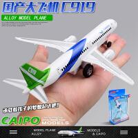 儿童玩具飞机声光回力民航客机模型C919空中巴士客机合金飞机模型