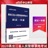 中公教育2020黑龙江省人民警察考试用书:面试一本通