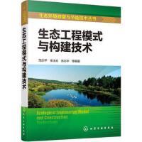 【旧书二手书8成新】生态工程模式与构建技术 范志平 李法云 等编著 化学工业出版社 9787122257451