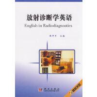 放射诊断学英语(附光盘)